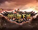 Ye游节狂欢《剑与地下城》7大活动齐抱鸡